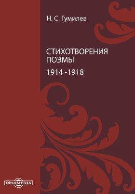 Стихотворения. Поэмы. 1914-1918