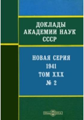 Доклады Академии наук СССР : Новая серия: газета. 1941. Том XXX, № 2. 1941 г