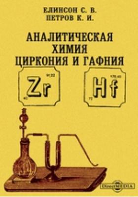 Аналитическая химия циркония и гафния