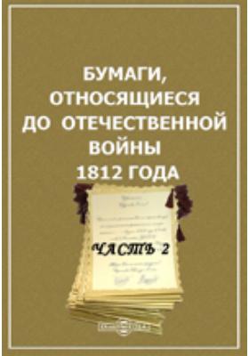 Бумаги, относящиеся до Отечественной войны 1812 года, Ч. 2