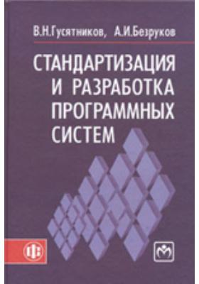 Стандартизация и разработка программных систем: учебное пособие