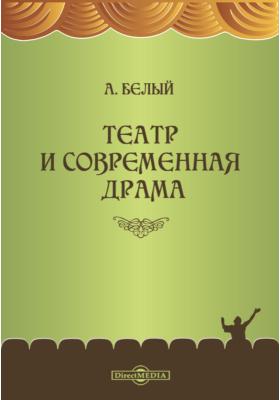 Театр и современная драма : очерк: публицистика