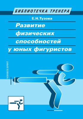 Развитие физических способностей у юных фигуристов: учебно-методическое пособие