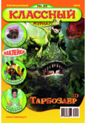 Классный журнал. 2012. № 20