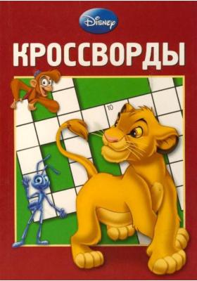 """Сборник кроссвордов № К 0801 (""""Дисней"""") = Disney Crosswords № 0801"""