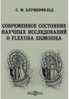Современное состояние научных исследований о Flexura sigmoidea : диссертация: автореферат диссертации