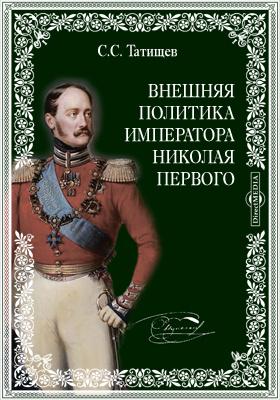 Внешняя политика императора Николая Первого