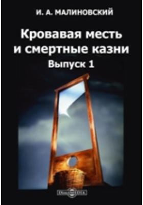 Кровавая месть и смертные казни. Вып. 1