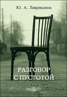 Разговор с пустотой: роман