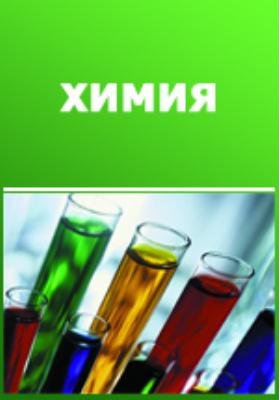 Формы нахождения металл-ионов (радионуклидов) в растворе