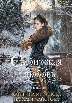 Сибирская любовь. Кн. 1. Лед и пламя