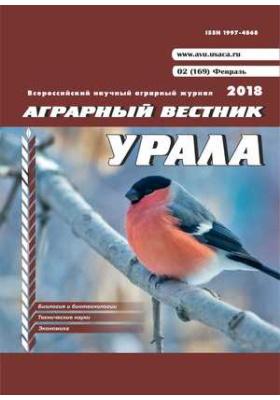 Аграрный вестник Урала: журнал. 2018. № 2(169)