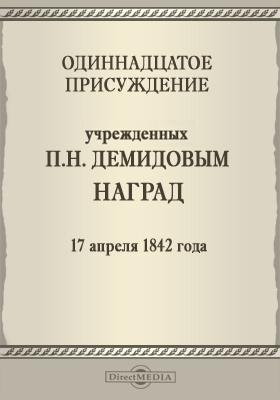 Одинадцатое присуждение учрежденных П. Н. Демидовым наград. 17 апреля 1842 года: публицистика