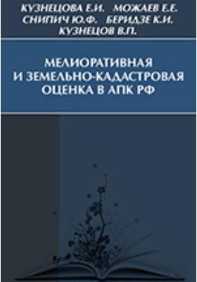 Мелиоративная и земельно-кадастровая оценка в АПК РФ: учебно-методическое пособие