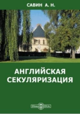 Ученые записки Императорского Московского Университета. Вып. 37. Английская секуляризация