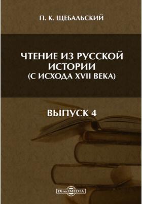 Чтение из русской истории (с исхода XVII века). Вып. 4