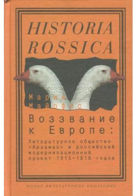 Воззвание к Европе : Литературное общество «Арзамас» и российский модернизационный проект 1815-1818 годов