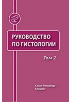 Руководство по гистологии. В 2 т. Т. 2
