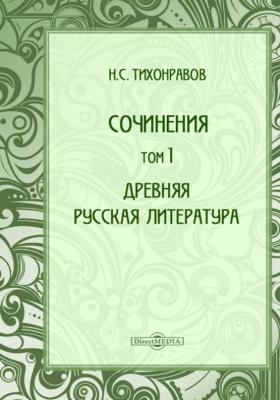 Сочинения. Т. 1. Древняя русская литература