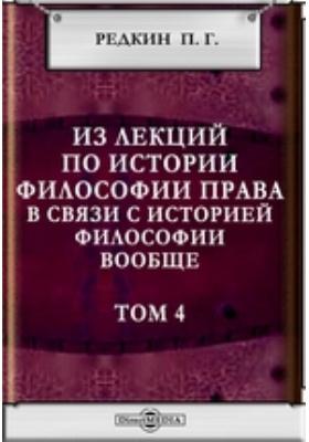 Из лекций по истории философии права в связи с историей философии вообще. Т. 4