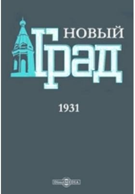 Новый град: журнал. 1931