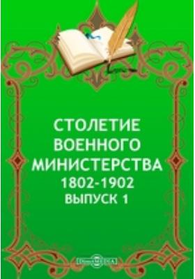 Столетие Военного Министерства. 1802-1902. Вып. 1