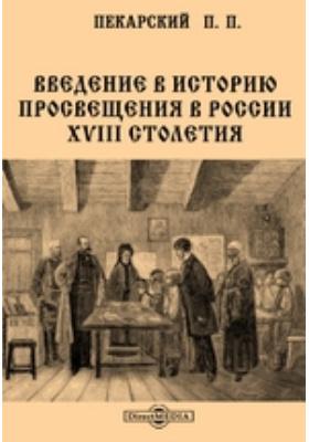 Введение в историю просвещения в России XVIII столетия