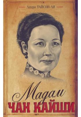 Мадам Чан Кайши = Madame Chiang Kai-Shek
