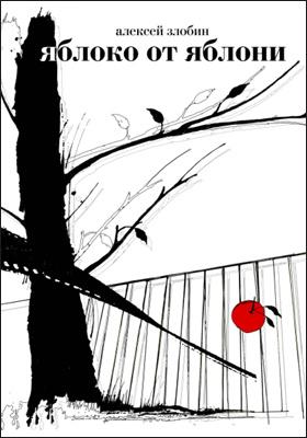 Яблоко от яблони : Герман, Фоменко и другие опровержения Ньютонова закона: научно-популярное издание