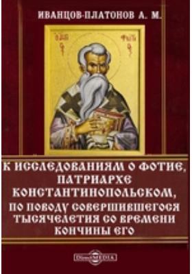 К исследованиям о Фотие, Патриархе Константинопольском, по поводу совершившегося тысячелетия со времени кончины его: публицистика