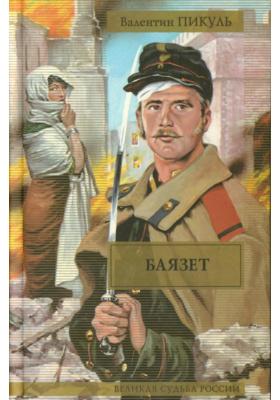 Баязет : Исторический роман