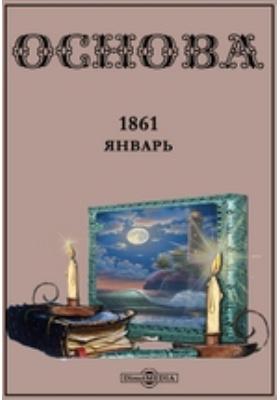 Основа. 1861. Январь