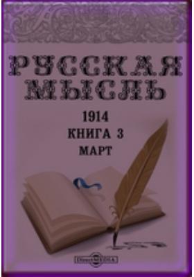 Русская мысль. 1914. Книга 3, Март