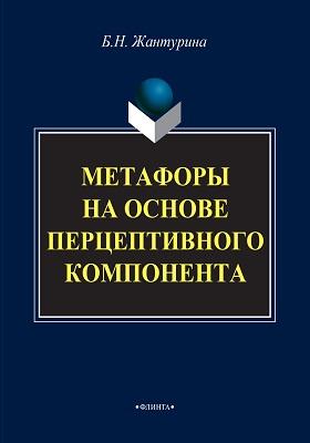Метафоры на основе перцептивного компонента : на материале русского и английского языков: монография