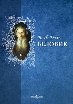 Бедовик: художественная литература