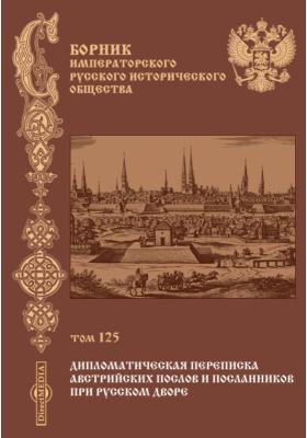 Сборник Императорского Русского исторического общества. 1906. Т. 125