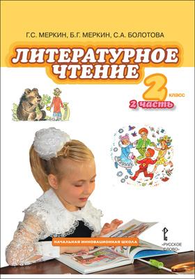 Литературное чтение : 2-ой класс: учебник : в 2 частях, Ч. 2
