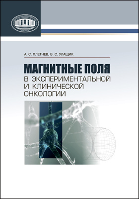 Магнитные поля в экспериментальной и клинической онкологии: монография