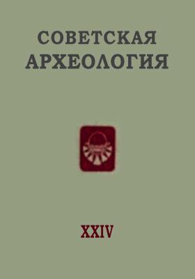 Советская археология: статьи и доклады. Вып. 24