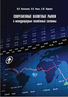 Современные валютные рынки и международные платежные системы: учебное пособие