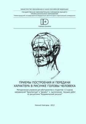Приемы построения и передачи характера в рисунке головы человека: методические указания