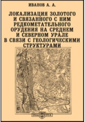 Локализация золотого и связанного с ним редкометалльного оруденения на Среднем и Северном Урале в связи с геологическими структурами