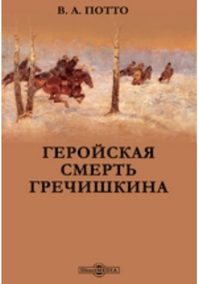 Геройская смерть Гречишкина: документально-художественная литература