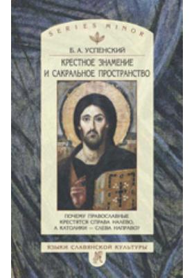 Крестное знамение и сакральное пространство. Почему православные крестятся справа налево, а католики — слева направо