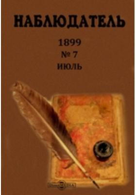 Наблюдатель: журнал. 1899. № 7, Июль