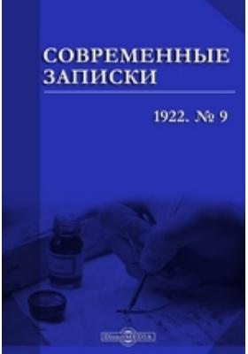 Современные записки. 1922. № 9