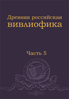 Древняя российская вивлиофика, Ч. 5