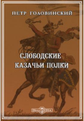 Слободские казачьи полки: монография