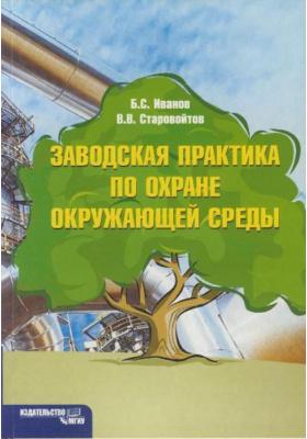 Заводская практика по охране окружающей среды : Учебное пособие. 2-е издание
