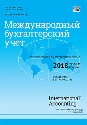 Международный бухгалтерский учет: журнал. 2018. Т. 21, вып. 21-22